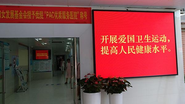 天河婦幼保健院信息發布系統顯示屏