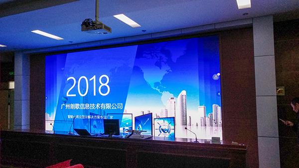 廣州朗歌協力嘉善縣俞匯小學打造多功能會議室