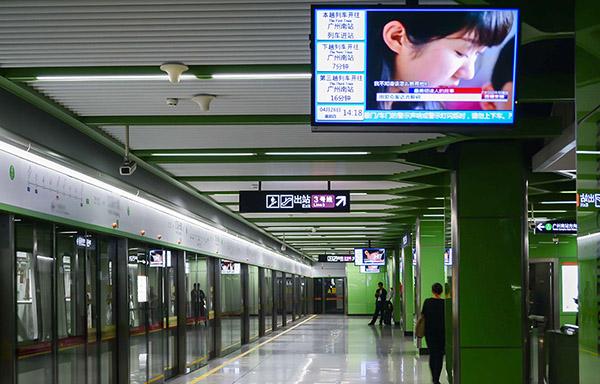 廣州地鐵信息發布應用場景