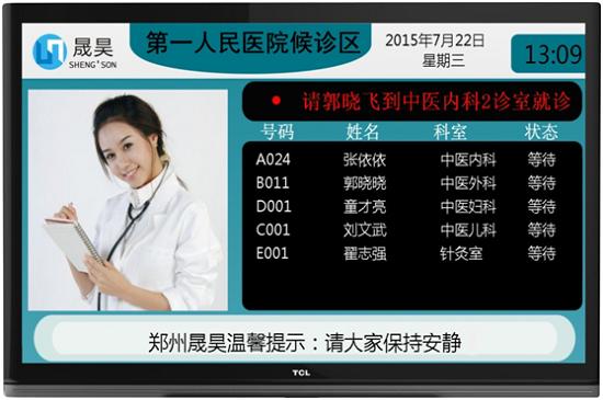 醫院信息發布系統方案