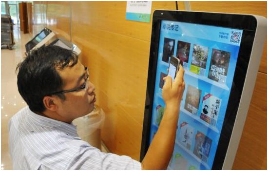 電子書籍閱讀觸摸查詢系統方案