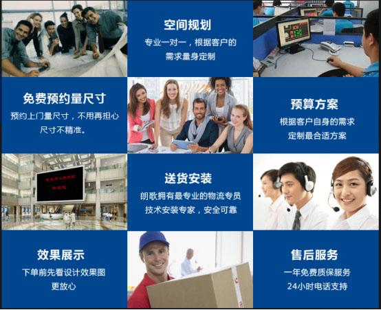 朗歌信息发布系统订购